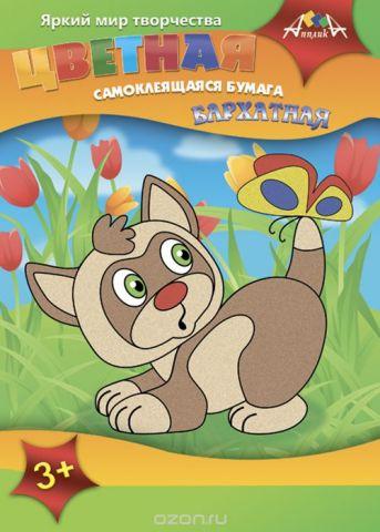 Апплика Набор цветной бумаги Котенок 4 листа 4 цвета