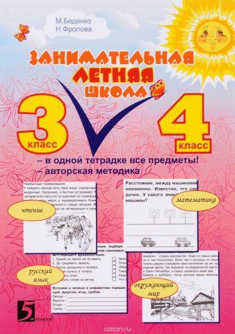 Занимательная летняя школа. Все предметы в одной тетради. Авторская методика. 3-4 классы