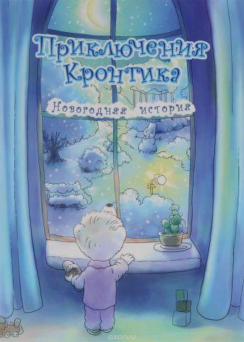 Приключения Кронтика. Новогодняя история