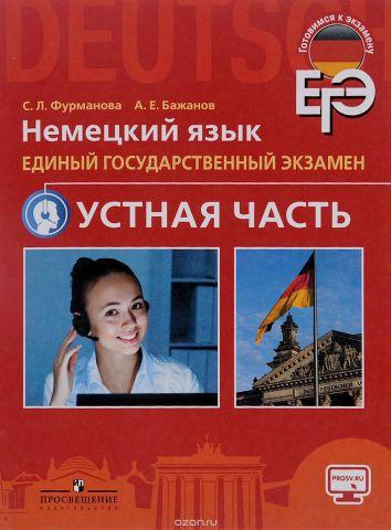Немецкий язык. Единый государственный экзамен. Устная часть. Учебное пособие