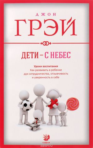 Дети - с небес. Уроки воспитания. Как развивать в ребенке дух сотрудничества, отзывчивость и уверенность в себе