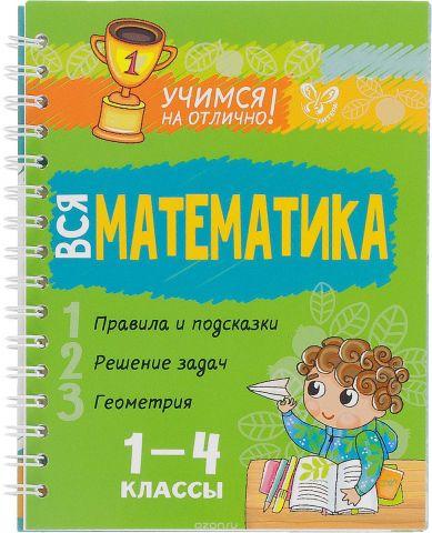 Вся математика. 1-4 класс