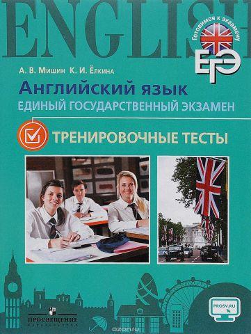 Английский язык. Единый государственный экзамен. Тренировочные тесты. Учебное пособие