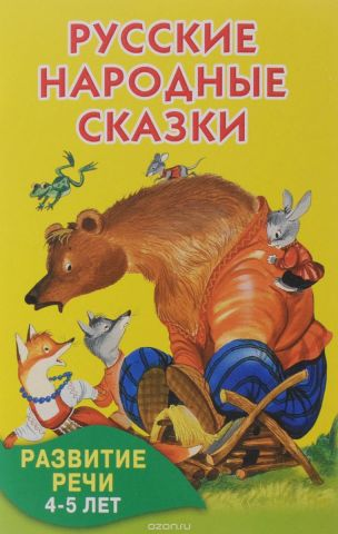 Русские народные сказки. Развитие речи. 4-5 лет