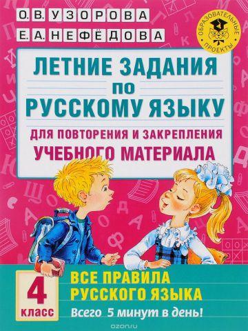 Летние задания по русскому языку для повторения и закрепления учебного материала. Все правила русского языка. 4 класс
