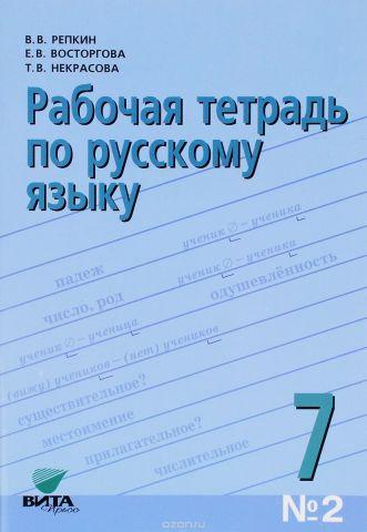 Русский язык 7кл ч2 [Рабочая тетрадь] (3175)
