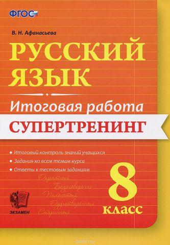 Русский язык. 8 класс. Итоговая работа. Супертренинг