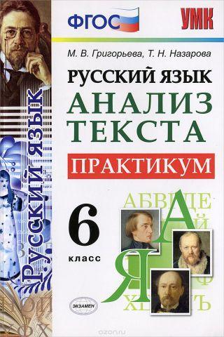 Русский язык. Анализ текста. 6 класс. Практикум
