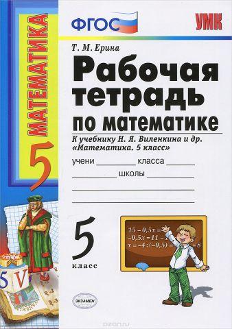 Математика. 5 класс. Рабочая тетрадь к учебнику Н. Я. Виленкина и др.
