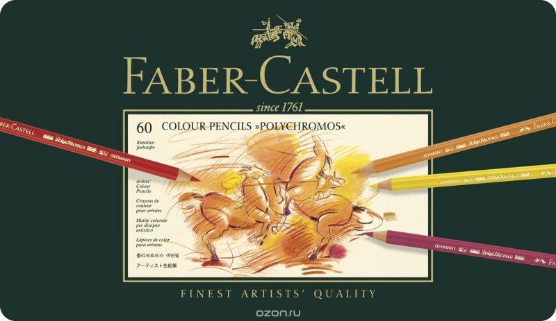 Faber-Castell Цветные карандаши Polychromos 60 цветов