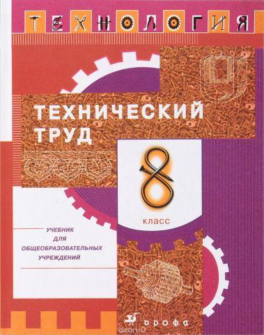 Технический труд. 8 класс. Учебник