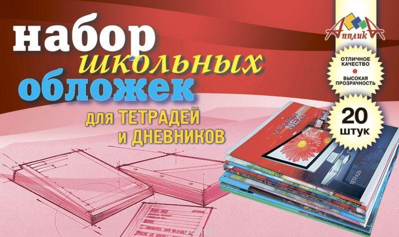 Апплика Набор обложек для тетрадей и дневников 20 шт