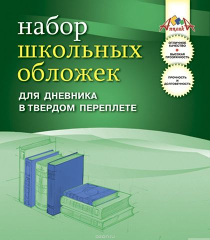 Апплика Набор обложек для дневников 5 шт