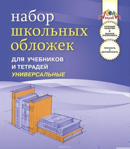 Апплика Набор универсальных обложек для учебников и тетрадей 5 шт