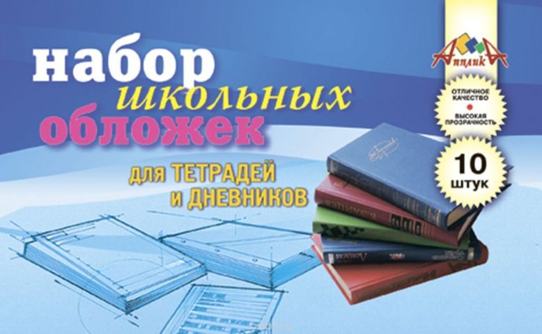 Апплика Набор обложек для тетрадей и дневников 10 шт