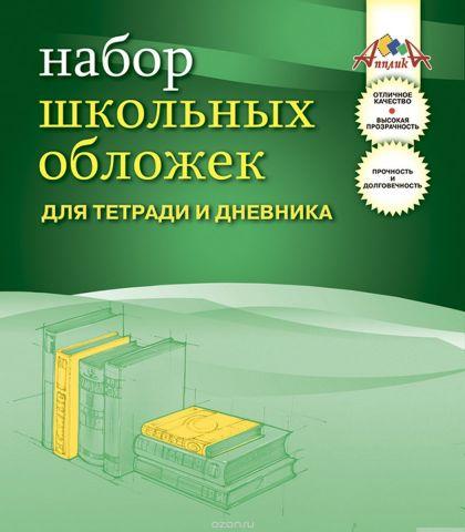Апплика Набор обложек для тетрадей и дневников 10 шт С0841-01