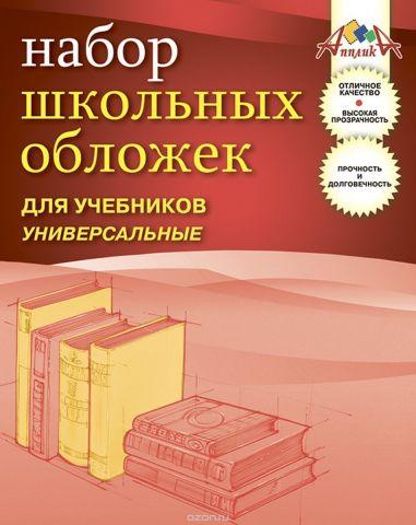 Апплика Набор универсальных обложек для учебников 5 шт