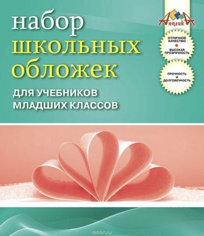 Апплика Набор обложек для учебников младших классов 5 шт
