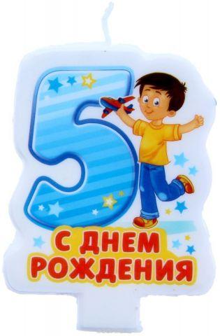 Sima-land Свеча для торта Цифра 5 Лучшему мальчику на свете