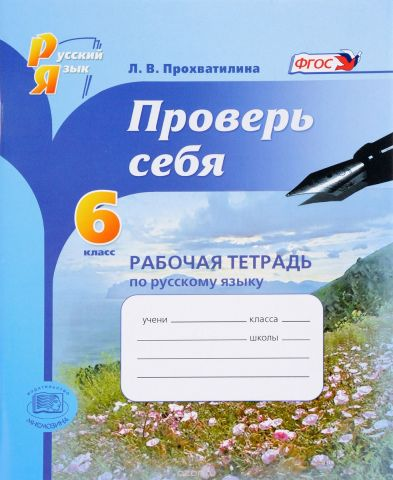 Русский язык. 6 класс. Проверь себя. Рабочая тетрадь