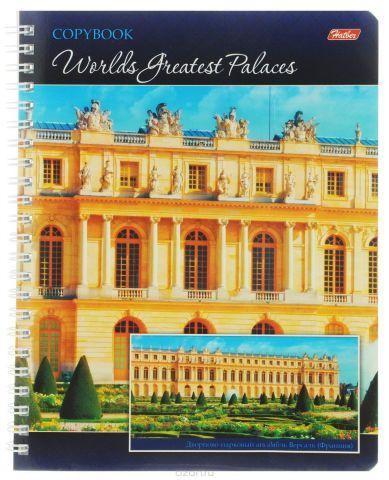 Hatber Тетрадь Дворцово-парковый ансамбль Версаль 96 листов в клетку