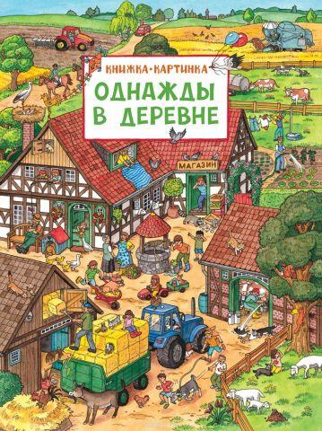 Однажды в деревне. Виммельбух