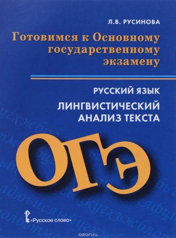 Русский язык. Лингвистический анализ текста. Готовимся к Основному государственному экзамену