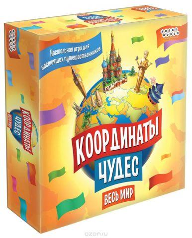 Hobby World Настольная игра Координаты Чудес Весь мир