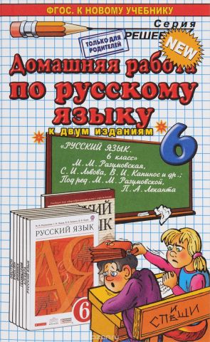 Домашняя работа по русскому языку к 2 изданиям. 6 класс