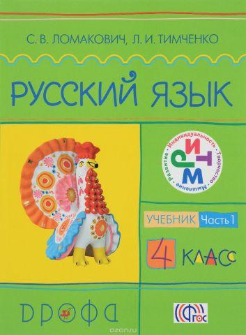 Русский язык. 4 класс. В 2 частях. Часть 1. Учебник