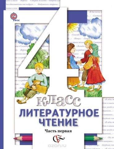 Литературное чтение. 4класс. Учебник. В 3 частях. Часть 1