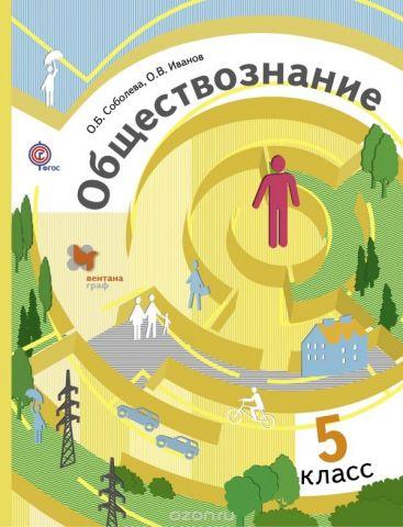 Обществознание. 5класс. Учебник
