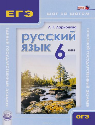Русский язык. 6 класс. Учебное пособие