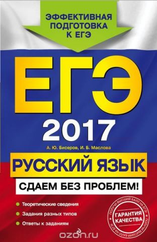 ЕГЭ-2017. Русский язык. Сдаем без проблем!