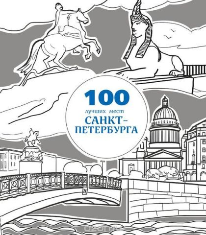 100 лучших мест Санкт-Петербурга (раскраска)