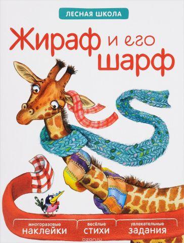 Жираф и его шарф (+ многоразовые наклейки)