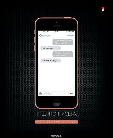 Альт Тетрадь SMS-приколы Пишите письма-1 48 листов в клетку Вид 5