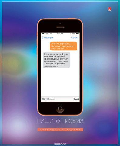 Альт Тетрадь SMS приколы Пишите письма-2 48 листов в клетку цвет синий