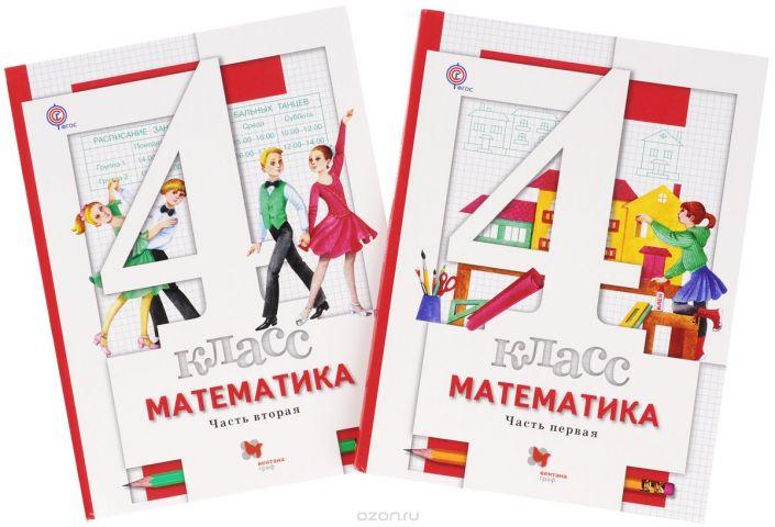 Математика. 4 класс. Учебник. В 2 частях (комплект из 2 книг)