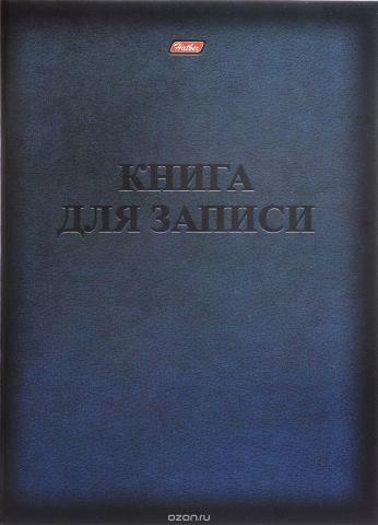 Hatber Тетрадь Книга для записи 48 листов в клетку цвет черный темно-синий