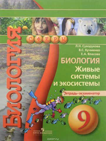 Биология. 9 класс. Живые системы и экосистемы. Тетрадь-экзаменатор