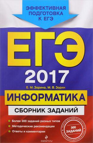 ЕГЭ 2017. Информатика. Сборник заданий