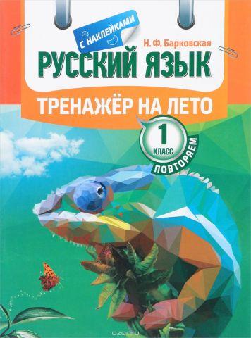 Русский язык. 1 класс. Тренажёр на лето (+ наклейки)