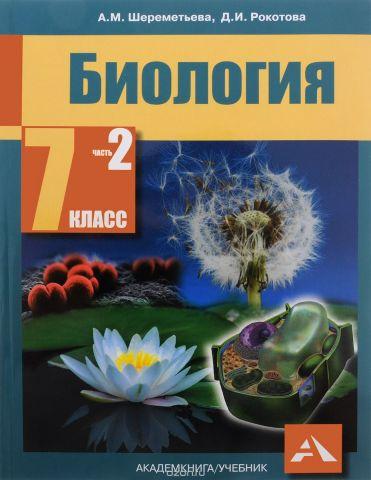 Биология. 7 класс. Учебник. В 2 частях. Часть 2