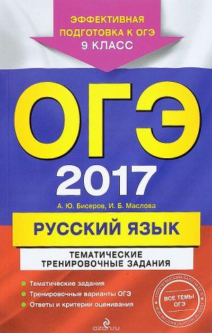 ОГЭ 2017. Русский язык. 9 класс. Тематические тренировочные задания