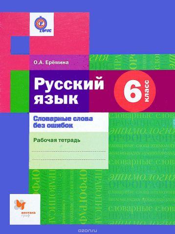 Русский язык. 6 класс. Словарные слова без ошибок. Рабочая тетрадь