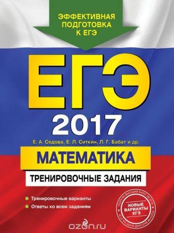 ЕГЭ-2017. Математика. Тренировочные задания