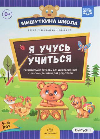 Мишуткина школа. Я учусь учиться (5-6 лет). Развивающая тетрадь для дошкольников с методическими рекомендациями для родителей. Выпуск 1