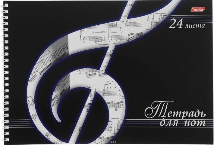 Hatber Тетрадь для нот Скрипичный ключ 24 листа