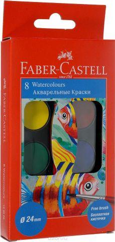 Faber-Castell Краски акварельные с кисточкой 8 цветов